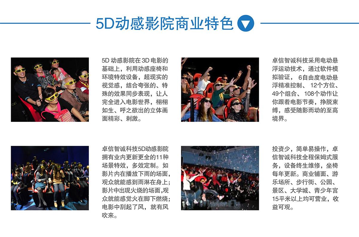 模拟安全5D动感影院商业特色.jpg